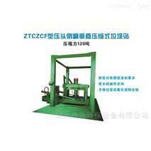 江浙地區垃圾壓縮設備廠家,側翻垂直垃圾站