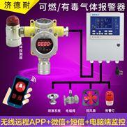 化工厂厂房二氯甲烷浓度报警器,防爆型可燃气体探测器