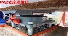 M50橋梁支座砂漿墊層澆灌灌漿料
