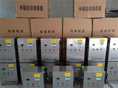福建水箱自洁消毒器wts-2b臭氧电解器wts-2a