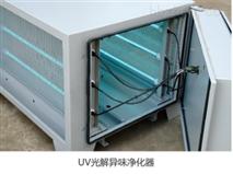 餐飲廚房去除異味---UV光解油煙淨化器