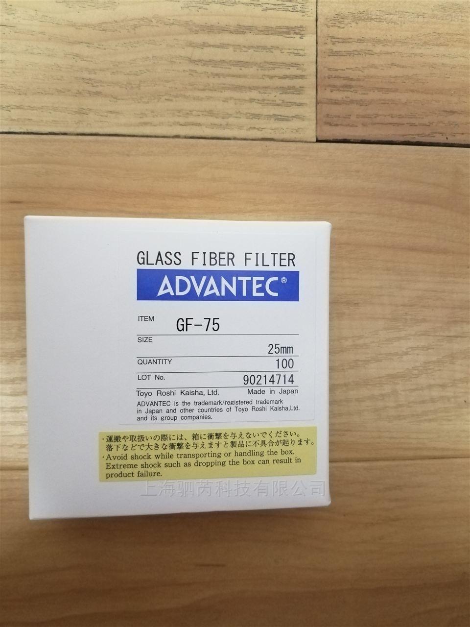 东洋ADVANTEC 孔径0.3um玻璃纤维滤纸GF75