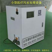 LK医疗废水自动处理装置