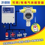 固定式乙醇濃度報警器,可燃氣體報警儀