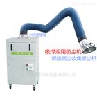 江西工厂环保用焊接烟尘净化吸尘机