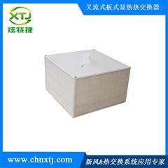 正方形 XTJ-315*315正方形新風機除濕機全熱紙熱交換芯體