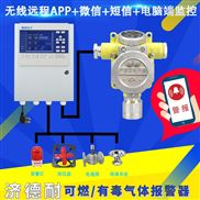 固定式二氧化硫泄漏报警器,气体探测仪