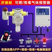 化工厂厂房二氧化硫泄漏报警器,气体探测器探头
