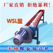 科信WLS無軸螺旋 絞龍葉片 汙泥輸送機 廠家