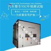 汽車整車VOC環境測試艙  甲醛氣候試驗箱