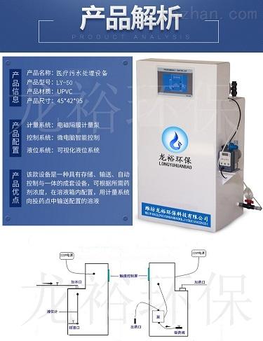 口腔门诊污水处理设备厂家