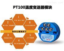 青岛工业热电阻Swbz智能温度变送器接线图