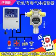 化工厂厂房氨气浓度报警器,可燃性气体探测器