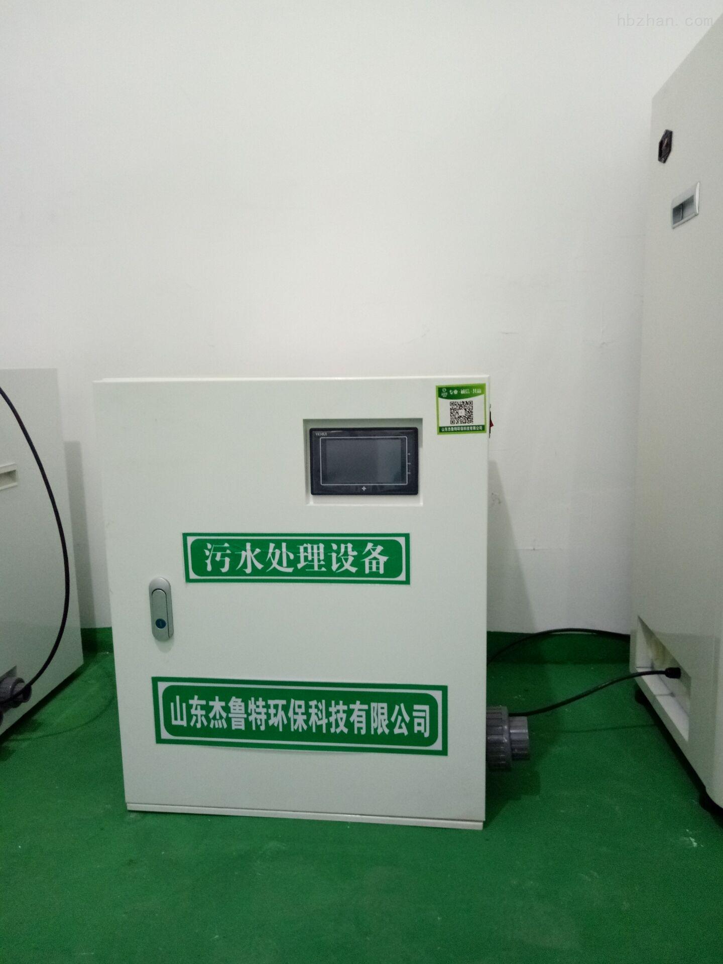 重慶市體檢中心廢水處理裝置批發采購