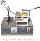 SYD-3536石油闪点和燃点试验器(克利夫兰法)