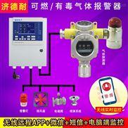 化工廠倉庫磷化氫濃度報警器,可燃氣體泄漏報警器