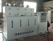 某实验中学实验室一体化污水处理设备厂