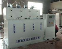 FL-HB-WS某实验中学实验室一体化污水处理设备厂