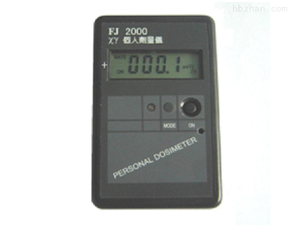 FJ-2000型数字式电子个人剂量报警仪
