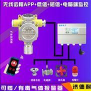 化工廠車間酒精濃度報警器,可燃氣體報警裝置