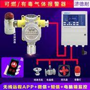 固定式柴油泄漏報警器,可燃氣體探測器