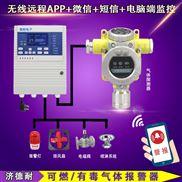 工業用酒精濃度報警器,氣體報警探測器