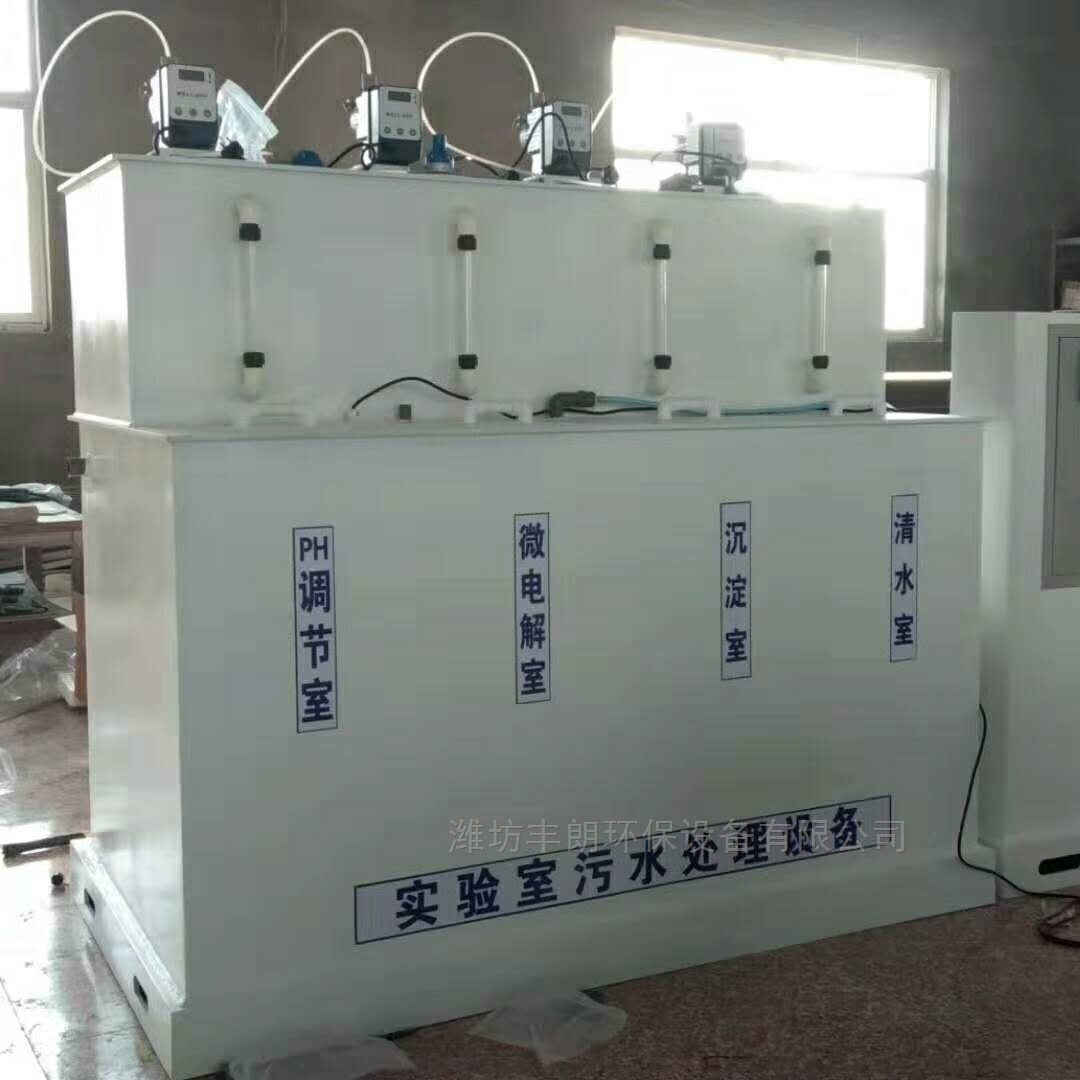 医院实验室污水处理设备厂家