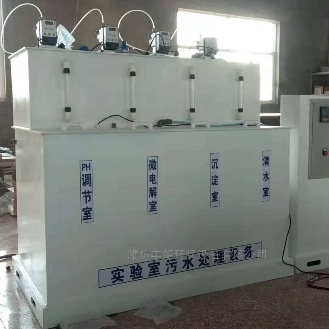 陕西西安理化实验室污水处理设备配套厂