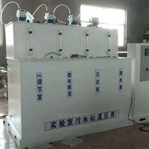 FL-WS-3T陕西西安理化实验室污水处理设备配套厂