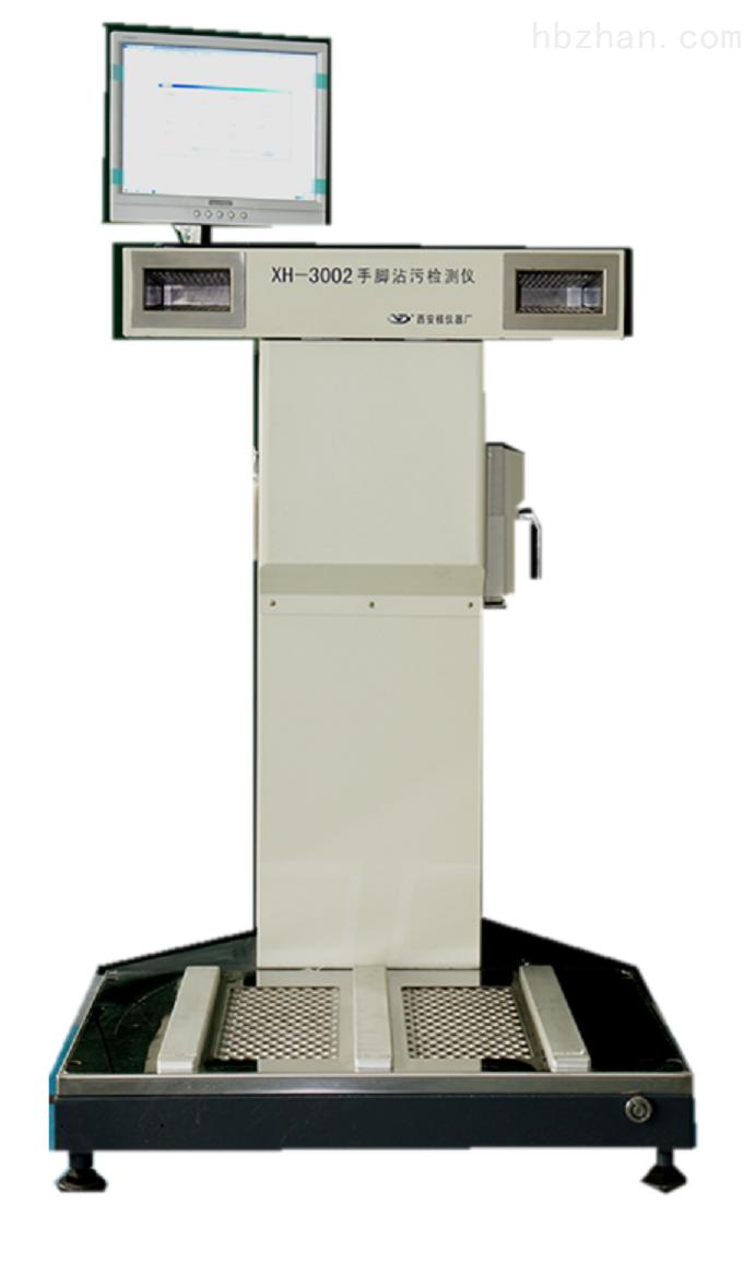 XH-3002型手脚沾污监测仪