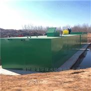 锦州生活污水处理一体化设备厂家