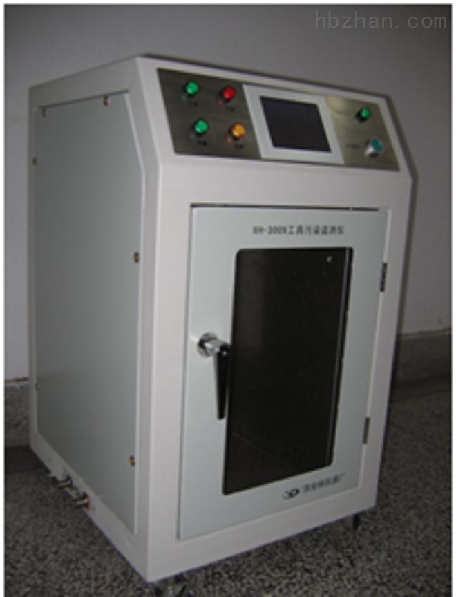 XH-3009工具污染监测仪