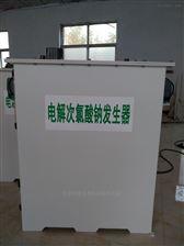选购次氯酸钠发生器