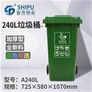 240L塑料垃圾箱 加厚分类挂车垃圾桶厂家