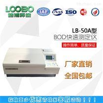 水質生化需氧量BOD快速測定儀