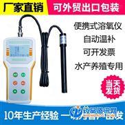 江蘇蘇州齊威便攜式溶解氧測定儀