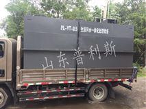 黑龙江20吨的一体化生活废水处理设备系列