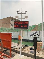鹹陽賓縣工地揚塵監測係統負離子檢測儀