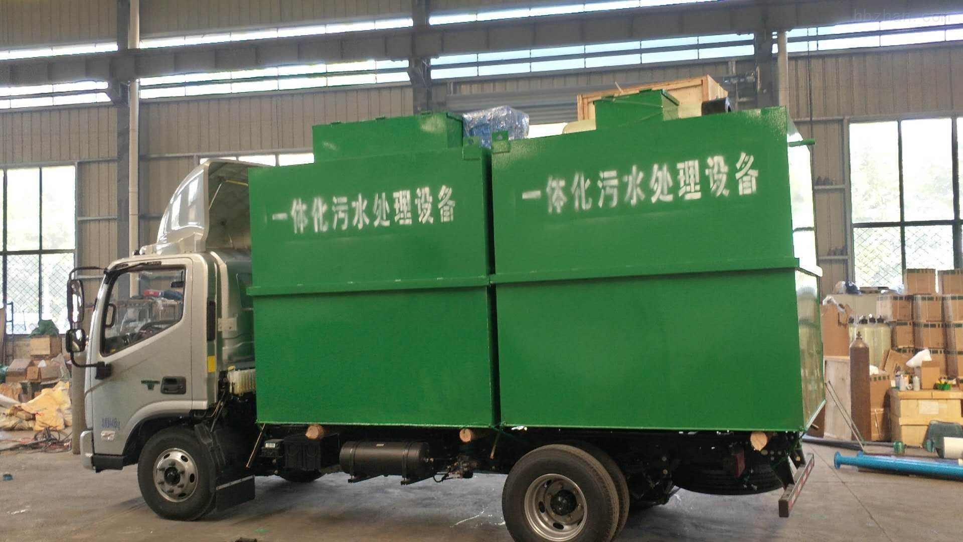 农村生活地埋式污水处理项目资深厂家