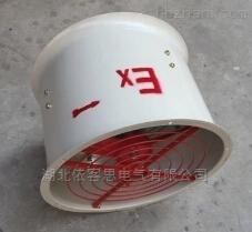 BT35-11-6.3#防爆风机