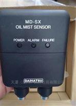 DAIHATSU大发 油雾浓度探测器 MD-SX