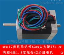 57mm系列防水步进电机103H7124-0440