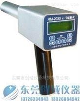 rm-2030H輻射空氣吸收劑量率儀