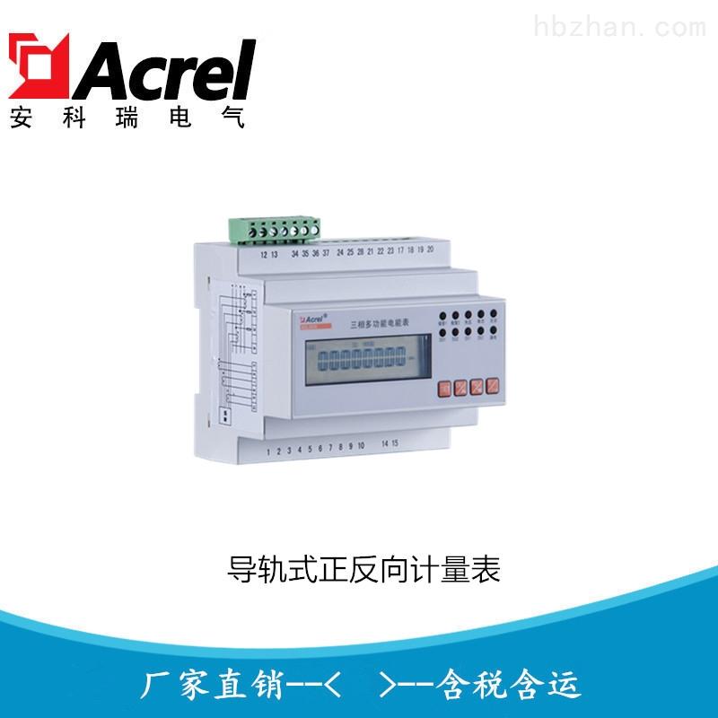 安科瑞多功能电度表|谐波表|导轨式计量装置