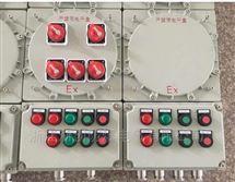 BXQ-8/K防爆配电箱