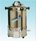 YX280A*手提式高压灭菌器(24L定时数控)