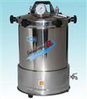YX280A*手提式高压灭菌器(24L防干烧)