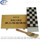 QZP型黑白格遮盖力