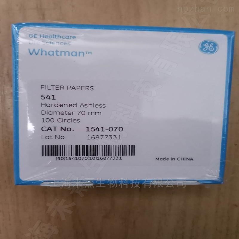 沃特曼541号硬化滤纸hardened filter paper