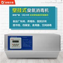 創粵5g壁掛式臭氧發生器 車間臭氧消毒機